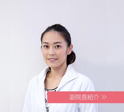 副院長紹介